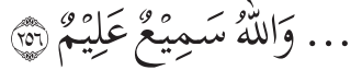 (Q.S. al-Baqarah/2:256) - Makna atau Arti Asmaul Husna As-Sami