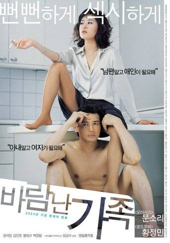 A Good Lawyer's Wife (2003) tainies online oipeirates