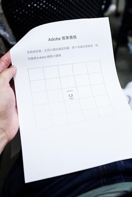 Adobe 台灣 CS6 部落客聚會 - 玩遊戲