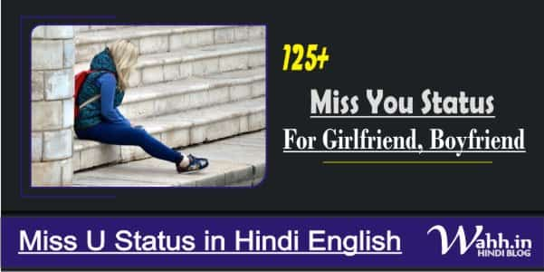Miss-You-Status-For-Girlfriend-Boyfriend