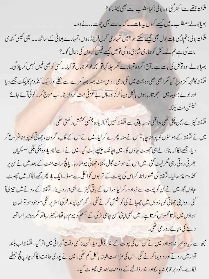 Urdu adult story