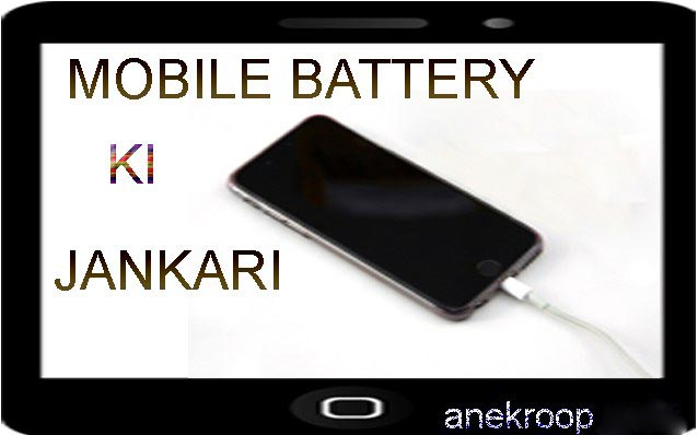 mobile battery kaise charge kare