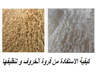 الاستفادة من جلد الخروف-فروة-تنظيف-اعمال فنية يدوية