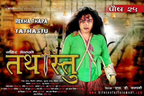 nepali full movie tathastu