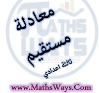 معادلة مستقيم ثالثة اعدادي