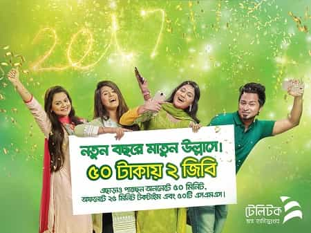 Teletalk Happy New Year 2 GB Internet Data 50 Taka Offer 2017
