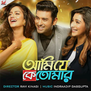 """Ami Je Ke Tomar"" Bengali Song Full Lyrics with English Translations and real inner Meaning"