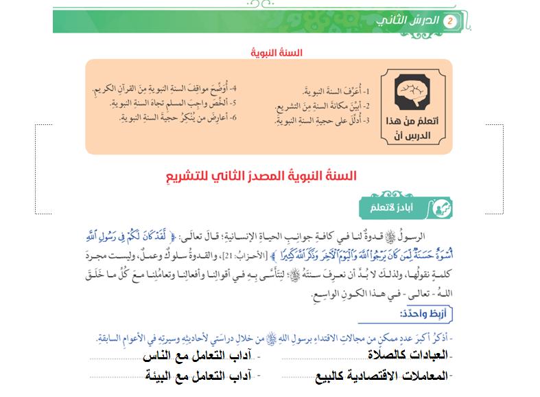 حل اسئلة كتاب اللغة العربية للصف الثامن الفصل الاول