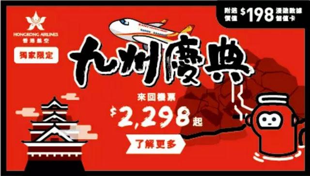 元宵節優惠,香港航空 香港往來宮崎/熊本/鹿兒島 HK$2,300起,仲送日本數據卡。