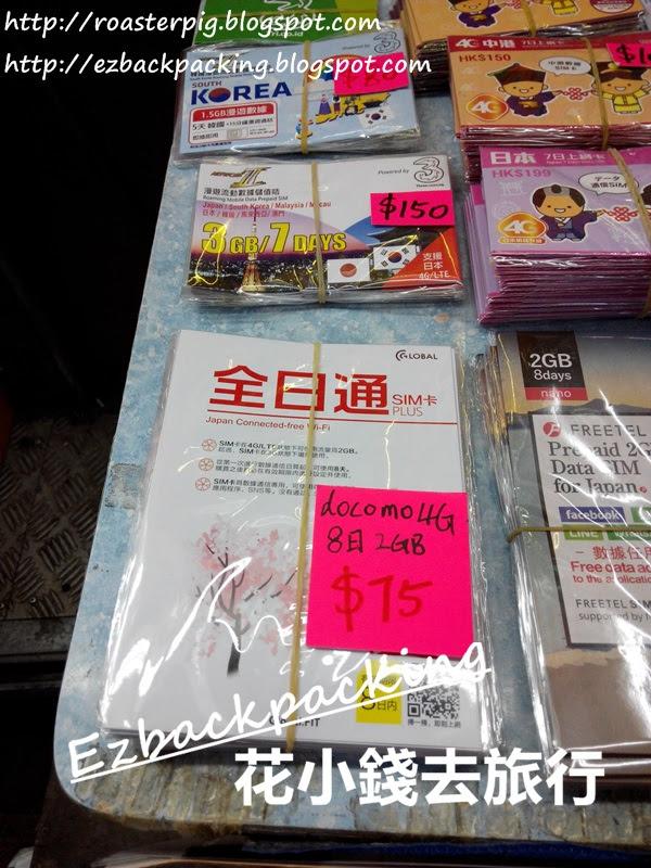 日本上網電話卡價錢比較 (深水埗桂林街) 更新於2017年10月 - 花小錢去旅行