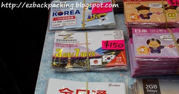 日本上網電話卡價錢比較 (深水埗桂林街) 更新於2017年4月 - 花小錢去旅行