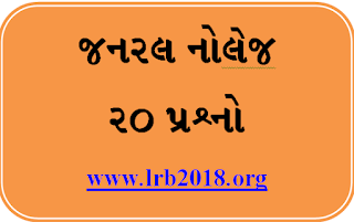 LETEST GENEREL KNOWLEDGE 20 IMP QUESTIONS PDF BY: VIJAY JADAV