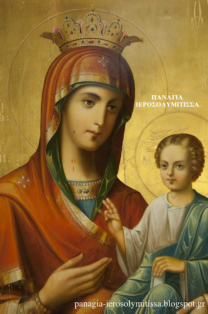 https://panagia-ierosolymitissa.blogspot.com/