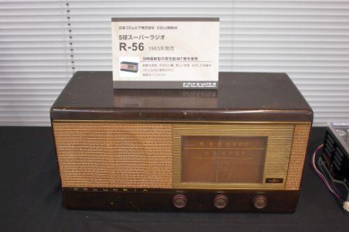 Columbia Super Radio R - 56 (1953)