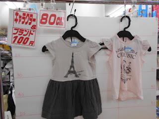 100円子供服80㎝のエッフェル塔ワンピースとTシャツ
