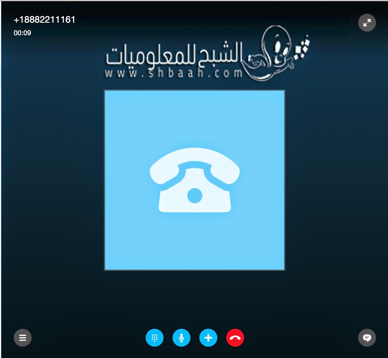 خدمة الاتصال المجاني لأرقام الهاتف من Skype