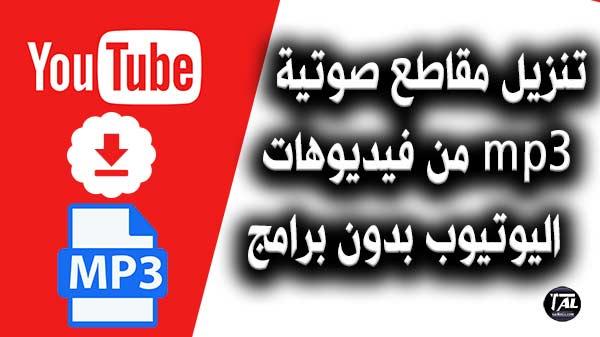 تنزيل مقاطع صوتية mp3 من فيديوهات اليوتيوب بدون برامج وبطريقة سهلة
