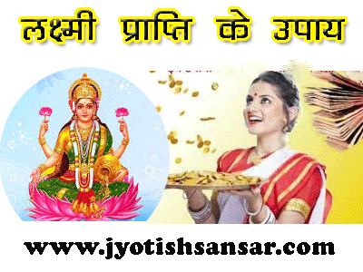 best totke for laxmi prapti in jyotish