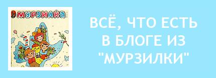 Из журнала Мурзилка. Страницы журнала Мурзилка. Разделы журнала Мурзилка. Рубрики журнала Мурзилка. Из Мурзилки. Из Мурзилка.