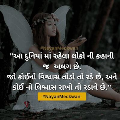 Aa Duniya best heart touching Gujarati Suvichar । વિશ્વાસઘાત