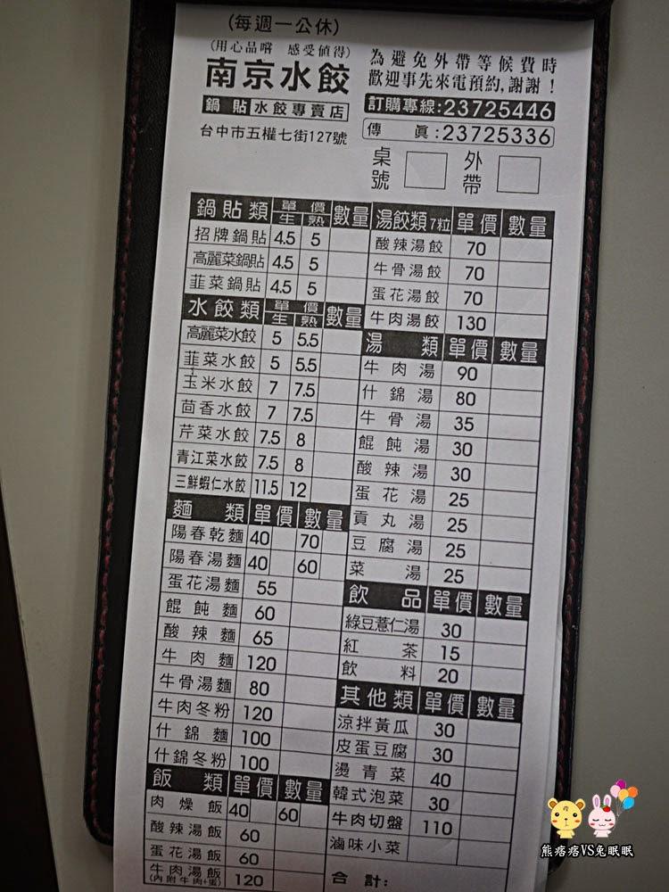 南京水餃鍋貼專賣店 菜單