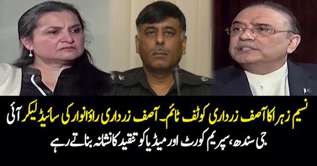 Asif Ali Zardari response on Rao Anwar question