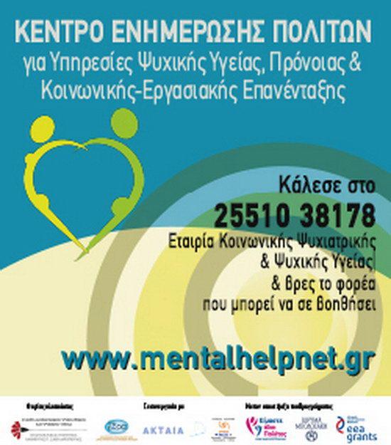 Νέο Κέντρο Ενημέρωσης και Διασύνδεσης Πολιτών με Υπηρεσίες Ψυχικής Υγείας και Επανένταξης