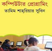 Esho Programming Shikhi By Tamim Shahriar Subin