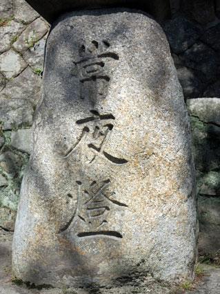 Joyato Stone Lantern Nakasendo Japan