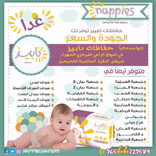 نصائح للعناية بجلد الطفل |حفاض 5959e2d8-738c-4dad-9c70-77724dce53d2.jpg
