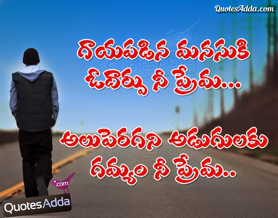 Love Telugu Quotes Adda Telugu Quotes Gotteamdesigns