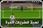 لعبة كرة القدم الضربات الحرة