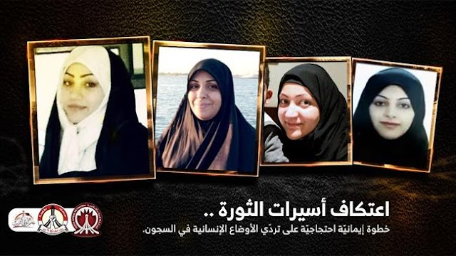 Health of hunger strikers in Bahrain prison worsen amid cruel treatment