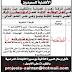#وظائف_اليوم وظائف شاغرة فى جريدة عكاظ السعودية الاثنين 14-11-2016 Jobs papers today #وظائف_خالية