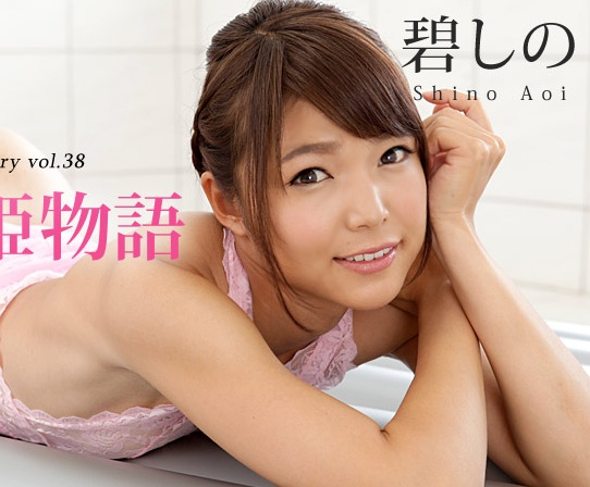 Watch 042916-147 Shino Aoi [HD]