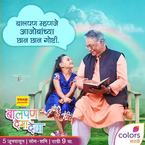 'Baalpan Dega Deva' Colors Marathi TV serial Wiki,Song, Story, Cast, Promo, Timing