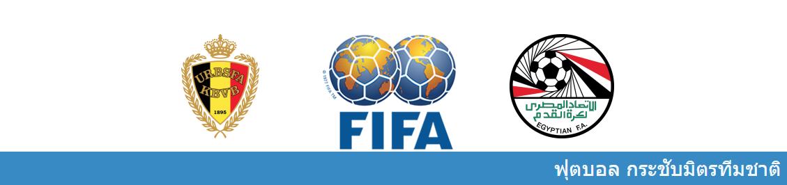 แทงบอล วิเคราะห์บอล กระชับมิตร ระหว่าง ทีมชาติเบลเยียม vs ทีมชาติอียิปต์