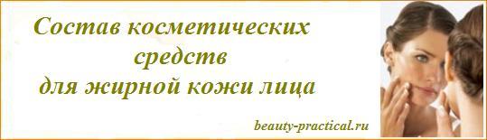 декоративная косметика для жирной кожи