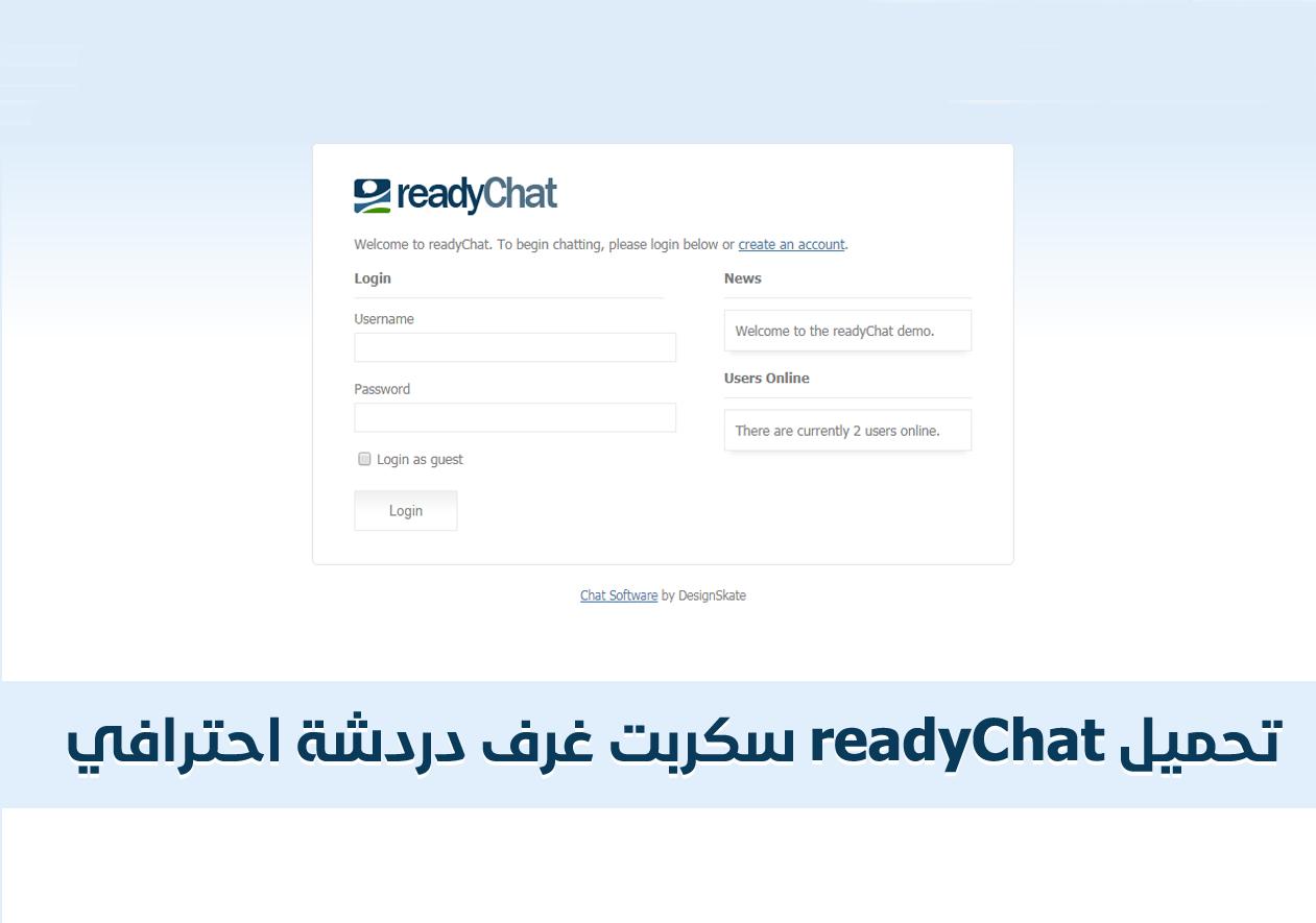 تحميل readyChat سكربت غرف دردشة احترافي