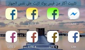 تحميل فيس بوك لايت Facebook lite متعدد للأندرويد