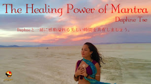 5月17日(木)The Healing Power of Mantra/Daphne Tse ダフネ・ツェ