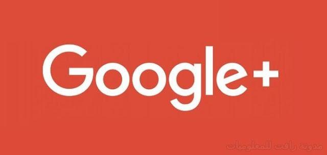 http://www.rftsite.com/2019/02/close-google-social-network.html