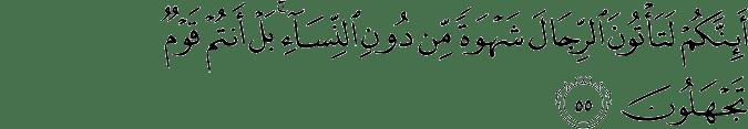 Surat An Naml ayat 55