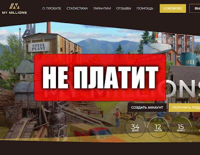 Скриншоты выплат с игры mymillions.org
