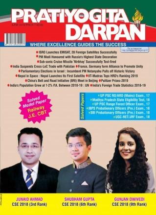 Pratiyogita Darpan June 2019 Magazine Pdf Download