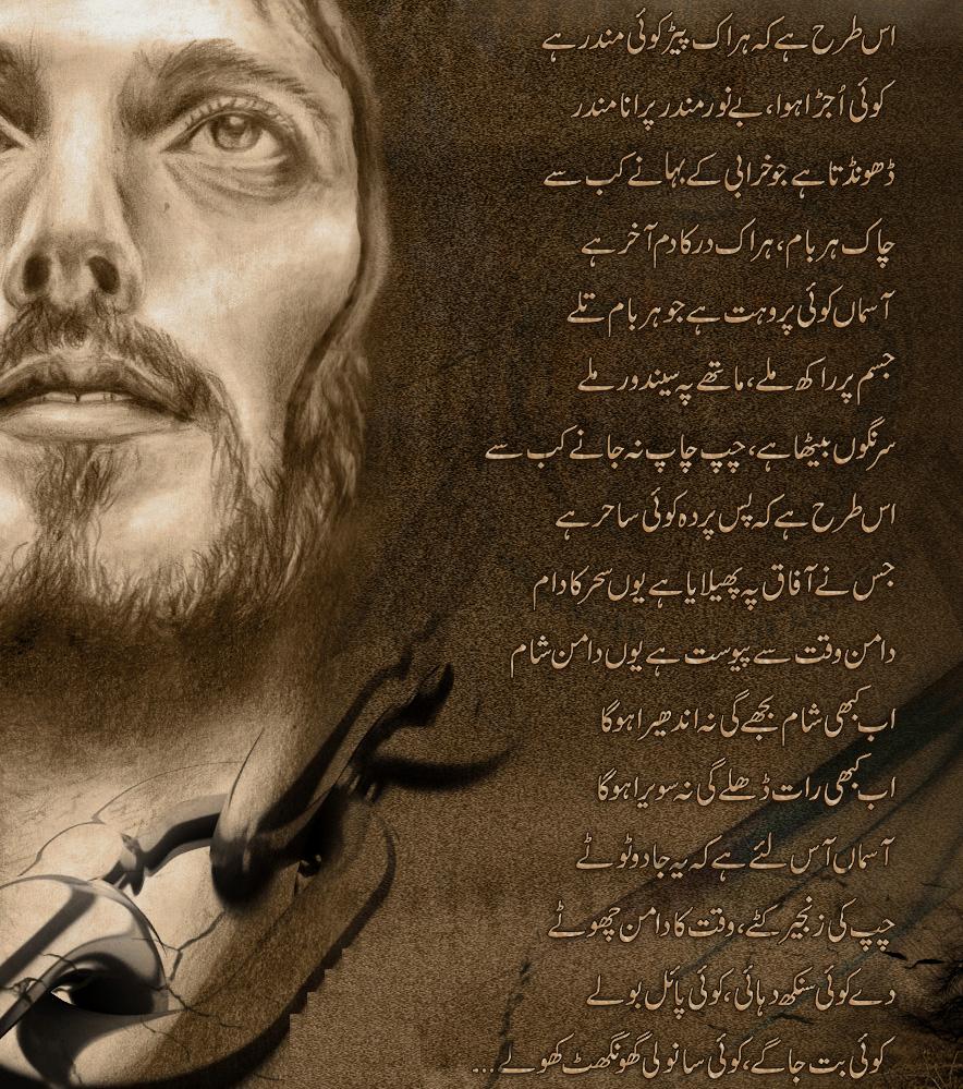 Sad: Full Hd Wallpapers: Sad Urdu Poetry