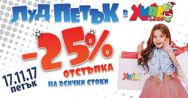 https://www.hippoland.net/news/lud-petak-v-hipolend-obshti-usloviya-za-pazaruvane-v-onlayn-magazina