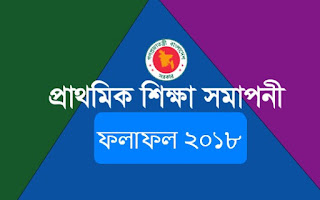 When will the PSC Result 2018 Publish?