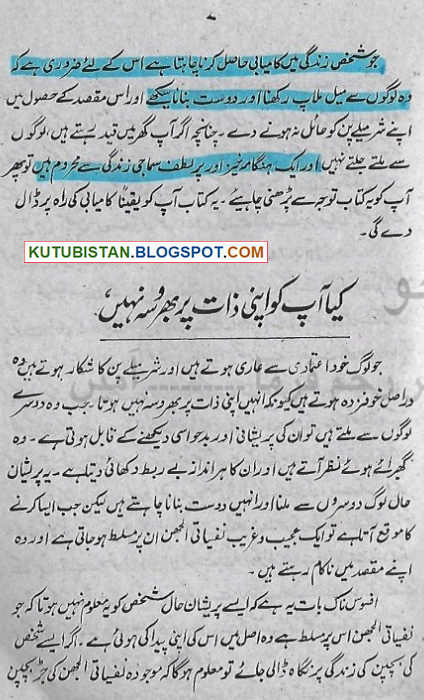 Sample page of Khud Itimadi, Guftugu Aur Dosti Ka Fun