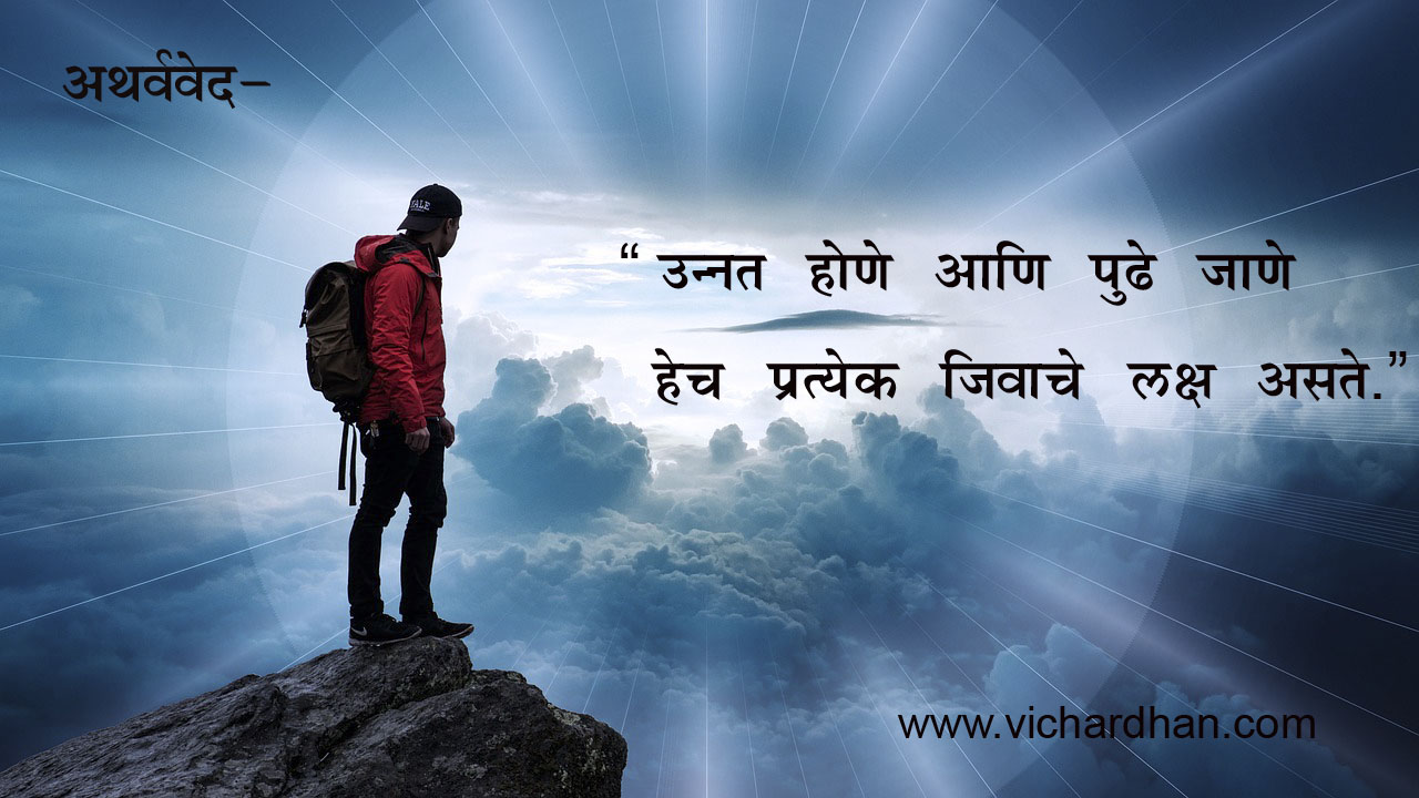 Motivational Quotes Images For Success In Marathi ~ Motivational ...